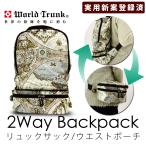 2way リュック ポーチ かばん 鞄 折りたたみ バッグ バック カバン ワールドトランク World Trunk 9087