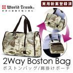 2way ボストンバッグ 肩掛けポーチ かばん 鞄 折りたたみ バッグ バック ワールドトランク World Trunk 9089