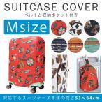 スーツケースカバー ラゲッジカバー 保護カバー Mサイズ 9101-M