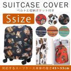 スーツケースカバー ラゲッジカバー 保護カバー Sサイズ 9101-S