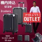 スーツケース ビジネスキャリー ビジネスバッグ 機内持ち込み可 キャリーバッグ キャリー 小型 超軽量 アウトレット B-3602-48