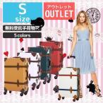 アウトレット トランクケース アンティーク おしゃれ かわいい レトロ 小型 Sサイズ キャリーケース スーツケース B-3701-53