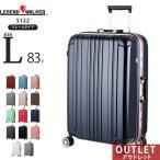 スーツケース 無料受託手荷物 Lサイズ 大型 キャリー キャリーケース 鞄 かばん アウトレット B-5122-68