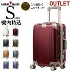 アウトレット スーツケース キャリーケース キャリーバッグ トランク 小型 軽量 Sサイズ 機内持ち込み おしゃれ 静音 ハード フレーム ビジネス 8輪 B-5509-48