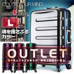 アウトレット スーツケース キャリーケース キャリーバッグ トランク 大型 軽量 Lサイズ おしゃれ 静音 ハード フレーム ビジネス B-6016-70