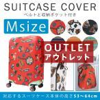 カバー ラゲッジカバー スーツケース キャリーケース キャリーバッグカバー Mサイズ SUITCASE COVER 用 旅行かばん用 アウトレット B-9101-M