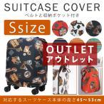 カバー ラゲッジカバー スーツケース キャリーケース キャリーバッグカバー Sサイズ SUITCASE COVER 用 旅行かばん用 アウトレット B-9101-S
