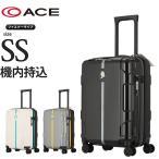 アウトレット スーツケース ACE エース キャリーケース キャリーバッグ 機内持込 小型 TSAロック B-AE-06208