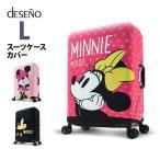 スーツケースカバー ラゲッジカバー 保護カバー Lサイズ ディズニー ミッキーマウス ミニーマウス DESENO B1129-0005-L