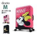 スーツケースカバー ラゲッジカバー 保護カバー Mサイズ ディズニー ミッキーマウス ミニーマス DESENO B1129-0005-M