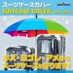 スーツケースカバー ラゲッジカバー 保護カバー 機内持ち込み ビジネス横型用 小型 9093 9094