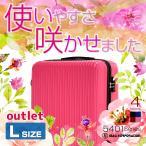 ワケアリ アウトレット スーツケース キャリーケース キャリーバッグ トランク 大型 軽量 Lサイズ おしゃれ 静音 ハード ファスナー ビジネス 8輪 E-5401-67