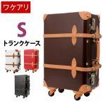 訳あり アウトレット トランクケース アンティーク おしゃれ かわいい レトロ 小型 Sサイズ キャリーケース スーツケース E-A7002-53