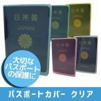 パスポートケース パスポートカバー 日本製 JTB-512001