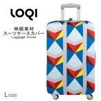 スーツケースカバー ラゲッジカバー 保護カバー Lサイズ LOQI ローキー LOQI-COVER-Q1-L