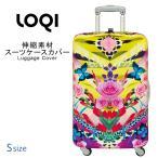 スーツケースカバー ラゲッジカバー 保護カバー Sサイズ LOQI ローキー LOQI-COVER-Q1-S