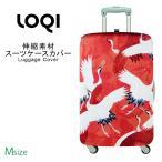 スーツケースカバー ラッゲージカバー Mサイズ LOQI ローキー loqi-cover-m-b1