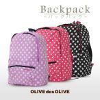 リュック リュックサック カバン バッグ かわいい 超軽量 スター ドット OLIVEdesOLIVE オリーブデオリーブ M サイズ OLIVE-36022