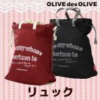 リュック リュックサック ナップザック 鞄 ナップサック バッグ 遠足 超軽量 カジュアル OLIVEdesOLIVE オリーブデオリーブ OLIVE-36614