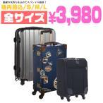アウトレット スーツケース トランク キャリーケース 小型 中型 大型 S M L サイズ 機内持ち込み フロントオープン