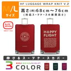 スーツケースカバー ラゲッジカバー 保護カバー Lサイズ ALIFE アリフ SNCF-134