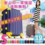 スーツケース キャリーケース キャリーバッグ トランク 小型 軽量 Sサイズ おしゃれ 静音 ハード ファスナー 拡張 5082-55