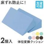 体位変換クッション 2個セット 日本製 綿100% 洗濯可能 床ずれ防止クッション 三角クッション 床ずれ クッション 体位変換 クッション 枕 体