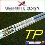 取寄せ商品 代引き不可:発送7営業日前後 グラファイトデザイン ツアーAD シャフト / Graphite Design Tour AD TP-7 shaft