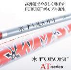 取寄せ商品 代引き不可:発送7営業日前後 三菱レイヨン フブキ ATシリーズ シャフト / Mitsubishi Rayon Fubuki AT70 shaft