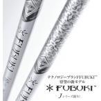 取寄せ商品 代引き不可:発送7営業日前後 三菱レイヨン フブキ Jシリーズ シャフト / Mitsubishi Rayon Fubuki J50 shaft