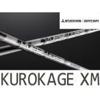 取寄せ商品 代引き不可:発送7営業日前後 三菱レイヨン クロカゲ XMシリーズ シャフト/ Mitsubishi Rayon KUROKAGE XM 60 shaft