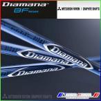 取寄せ商品 代引き不可:発送7営業日前後 三菱レイヨン ディアマナBFシリーズ シャフト/ Mitsubishi Rayon Diamana BF-Series 60 shaft