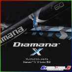 取寄せ商品 代引き不可:発送7営業日前後 三菱レイヨン ディアマナXシリーズ シャフト/ Mitsubishi Rayon Diamana X-Series 70 shaft