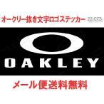 送料込み 代金引換不可 オークリー ロゴ ステッカー シール 22-074 23cm 白