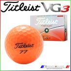 新品未使用 タイトリスト VG3 オレンジ オーバーランボール 12球1ダース 箱なしアウトレット Titleist
