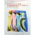 スカーフ ファッション小物 レディースファッション シルク サテン ストライプ生地 日本製 四角スカーフ 高級感あふれる 上品 ストライプの光沢 溶け込むよう