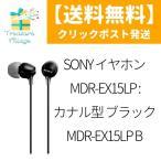SONY 密閉型インナーイヤーレシーバー MDR-EX15LP MDR-EX15LPBZ