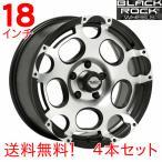 ランドクルーザープラド150系 18インチ 送料無料 ブラックロック スコーピオン 906M 18x8.5Jオフセット30mm マシンドフィニッシュ4本セット