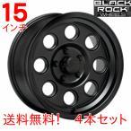 ジムニー ジムニーワイド ジムニーシエラ 15インチ 送料無料 ブラックロック ユマ 908B 15x8Jオフセット-19mm マットブラック4本セット