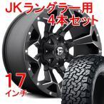 JKラングラー 17インチホイール・タイヤ4本セット フューエルオフロード アソールト + BFグッドリッチ オールテレーン 285/70R17 ホイールナット付