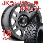 JKラングラー 18インチホイール・タイヤ5本セット フューエルオフロード リコイル + BFグッドリッチ オールテレーン 285/65R18 ホイールナット付