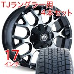 TJラングラー 17インチホイール・タイヤ4本セット メイヘム ウォリアー マシンドフィニッシュ + ウインターマックスSJ8 225/65R17 ホイルナット付