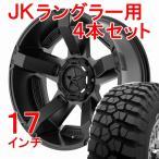 JKラングラー 17インチホイール・タイヤ4本セット ロックスター2 マットブラック + マッドテレーン 35x12.50R17 ホイールナット付