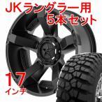 JKラングラー 17インチホイール・タイヤ5本セット ロックスター2 マットブラック + マッドテレーン 35x12.50R17 ホイールナット付