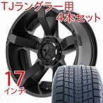 TJラングラー 17インチホイール・タイヤ4本セット ロックスター2 マットブラック + ウインターマックスSJ8 225/65R17 ホイルナット付