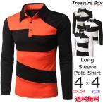 ゴルフウェア メンズ ポロシャツ 長袖 デザイン