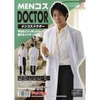 〔コスプレ〕 ドクターコスチュームセット(医者)メンズ〔白衣 聴診器〕 4560320827931