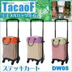 テイコブ 幸和製作所 ステッキカート DW05 ショッピングカート
