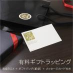 有料ラッピングサービス (ギフトBOX+紙袋とメッセージカード付) 当店の商品ご購入者のみ限定