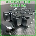 汎用袋メッキナット16個セット■ホイールとセット購入で同梱可能